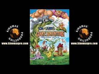 Том и Джерри: Гигантское приключение / Tom and Jerry's Giant Adventure (2013) BDRip 720p