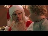 Плохой Санта (2)